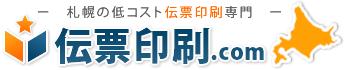 札幌伝票印刷.com